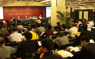 全国制鞋标准化技术委员会第一届四次会议召开