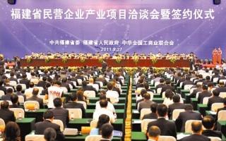 福建省民营企业产业项目洽谈会暨签约仪式隆重举行