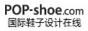 国际鞋子设计在线