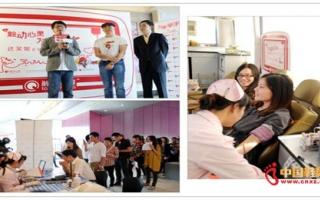达芙妮携手触动传媒 成企业无偿献血第一站