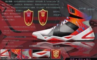 《变形金刚》鞋类产品设计大赛