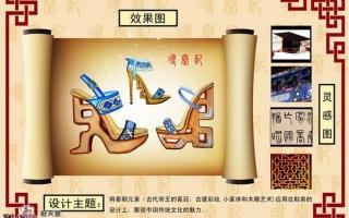 《寻秦记》鞋类产品设计大赛